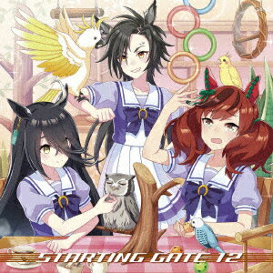 ゲーム『ウマ娘 プリティーダービー』STARTING GATE 12 [ (ゲーム・ミュージック) ]