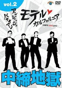 アンジャッシュ・バナナマン モテルカルフォルニア DARTS LOVE LIVE vol.2 [ アンジャッシュ ]
