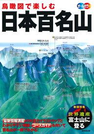 鳥瞰図で楽しむ 日本百名山 [ 成美堂出版編集部 ]