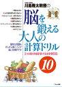 川島隆太教授の脳を鍛える大人の計算ドリル10 (川島隆太教授の脳を鍛える大人のドリルシリーズ) [ 川島 隆太 ]
