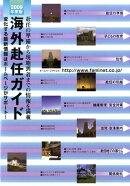 海外赴任ガイド(2009年度版)