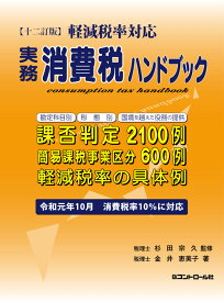 【十二訂版】軽減税率対応 実務消費税ハンドブック [ 杉田宗久 ]