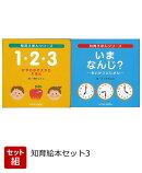 【バーゲン本】知育絵本セット3