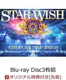 【楽天ブックス限定 オリジナル配送BOX】【楽天ブックス限定先着特典】EXILE LIVE TOUR 2018-2019 STAR OF WISH(Blu-ray Disc3枚組 スマプラ対応)(コンパクトミラー付き)【Blu-ray】 [ EXILE ]