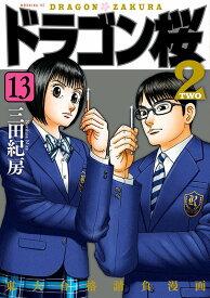 ドラゴン桜2(13) (モーニング KC) [ 三田 紀房 ]
