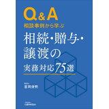 Q&A相談事例から学ぶ相続・贈与・譲渡の実務対応75選