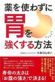 【バーゲン本】薬を使わずに胃を強くする方法 [ 小林 びんせい ]