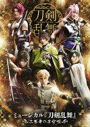 【予約】ミュージカル『刀剣乱舞』〜三百年の子守唄〜【Blu-ray】