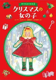 クリスマスの女の子 四つの人形のお話3 (児童書) [ ルーマー・ゴッデン ]