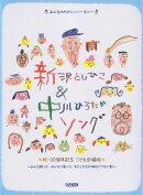 新沢としひこ&中川ひろたかソング〈祝・30周年記念 こども合唱版〉