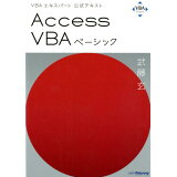 Access VBAベーシック