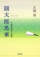 【バーゲン本】圓太郎馬車 正岡容寄席小説集ー河出文庫