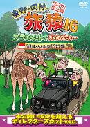 【予約】東野・岡村の旅猿16 プライベートでごめんなさい…バリ島で象とふれあいの旅 ワクワク編 プレミアム完全版