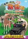 東野・岡村の旅猿16 プライベートでごめんなさい…バリ島で象とふれあいの旅 ワクワク編 プレミアム完全版 [ 東野幸治 ]