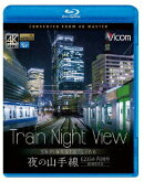 Train Night View E235系 夜の山手線 4K撮影作品【Blu-ray】