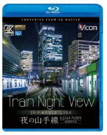 Train Night View E235系 夜の山手線 4K撮影作品【Blu-ray】 [ (鉄道) ]