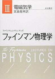 ファインマン物理学(3)新装版 電磁気学 [ リチャード・フィリップス・ファインマン ]