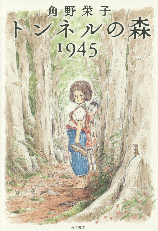トンネルの森1945 [ 角野栄子 ]