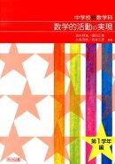中学校新数学科数学的活動の実現(第1学年編)