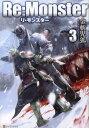 Re:Monster(3) [ 金斬児狐 ]
