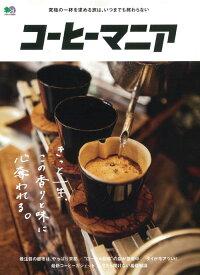 コーヒーマニア きっと一生、この香りと味に心奪われる。 (エイムック)