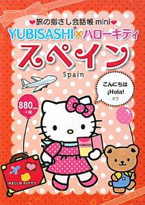 YUBISASHI×ハローキティ スペイン スペイン語 (旅の指さし会話帳mini) [ 中西千夏 ]