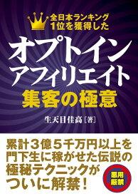 オプトインアフィリエイト集客の極意 全日本ランキング1位を獲得した [ 生天目佳高 ]
