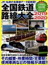 全国鉄道路線大全(2019-2020) JR・私鉄の全路線データ最新版!! (イカロスMOOK)