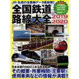全国鉄道路線大全(2019-2020) (イカロスMOOK)
