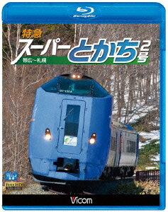 ビコム ブルーレイ展望::特急スーパーとかち2号 帯広〜札幌【Blu-ray】 [ (鉄道) ]