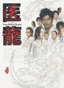 医龍〜Team Medical Dragon〜 DVD-BOX