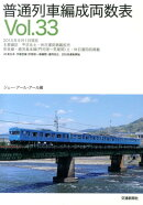 普通列車編成両数表(vol.33)