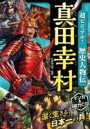 超ビジュアル!歴史人物伝真田幸村