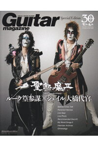 GuitarMagazineSpecialEdition聖飢魔II30thAnniversaryルーク篁参謀/ジェイル大橋代官ムック