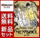SEVEN☆STAR MEN SOUL 1-3巻セット
