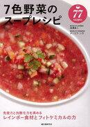 【バーゲン本】7色野菜のスープレシピ