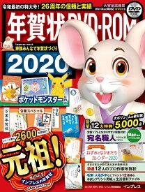 年賀状DVD-ROM(2020) (impress mook)