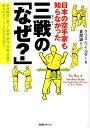 日本の空手家も知らなかった三戦の「なぜ?」 身体構造に基づく姿勢・動作・呼吸・意識で最大のポテ [ クリス・ワイル…