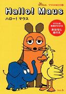 【謝恩価格本】HALLO! MAUS マウスのぬりえ1