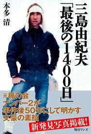 三島由紀夫「最後の1400日」 [ 本多清 ]