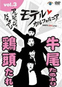 アンジャッシュ・バナナマン モテルカルフォルニア DARTS LOVE LIVE vol.3 [ アンジャッシュ ]