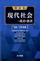 【謝恩価格本】用語集 現代社会+政治・経済 18-19年版