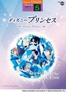 STAGEA ディズニー 5級 Vol.10 ディズニープリンセス