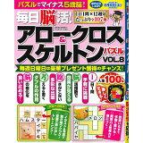 毎日脳活!アロークロス&スケルトンパズル(VOL.8) (SAKURA MOOK)