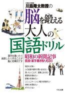 川島隆太教授の脳を鍛える大人の国語ドリル