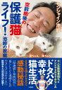 空前絶後の保護猫ライフ!池崎の家編 [ サンシャイン池崎 ]