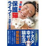 空前絶後の保護猫ライフ!池崎の家編