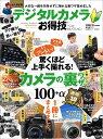 デジタルカメラお得技ベストセレクション (晋遊舎ムック お得技シリーズ 086)