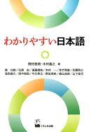 わかりやすい日本語