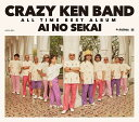 CRAZY KEN BAND ALL TIME BEST ALBUM 愛の世界 (初回限定盤 3CD+2DVD) [ クレイジーケンバンド ]